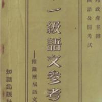 yqy_Buku Panduan Bahagian Bahasa.pdf