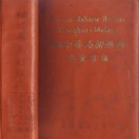 yqy_ Kamus Baharu Bahsa Tionghua.pdf