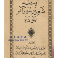 yqy_Syair Saudagar Baudah.pdf