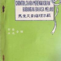 yqy_ Chontoh2 Chara Merengkaskan Karangan Bahasa Melayu.pdf