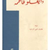 yqy_Dayangku Fatimah(jawi).pdf
