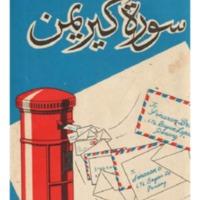 yqy_Surat Kiriman.pdf