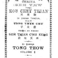 yqy_Chrita Kou Chey Thian Vol 1..pdf