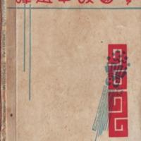yqy_Terjemahan Cherita2 Tionghua.pdf