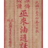 yqy_Wulaiyu Tionghua.pdf