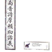 yqy_Qiongnan Yin.pdf