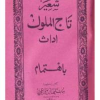 yqy_Syair Tajul Muluk.pdf