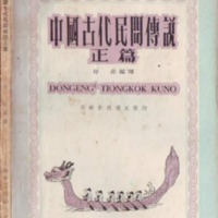yqy_Dongeng2 Tiongkok Kuno.pdf