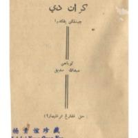 yqy_ Kerana Dia.pdf
