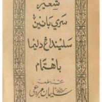 yqy_ Syair Sari Banin.pdf