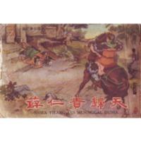 yqy_Hikayat Shiea Yeang Kui-MD.pdf