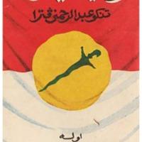 yqy_Riwayat Hidup Tenku Abdul Rahman.pdf