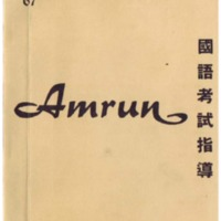 yqy_A Guide To Amrun.pdf