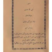 yqy_ Syair Nabi Isa.pdf