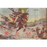 Hikayat Dinasti Dang-TBP.pdf